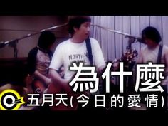 五月天 Mayday【為什麼(今日的愛情) Love of these days】Official Music Video