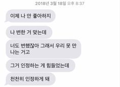 Korean Language Learning, Melancholy, What Is Love, Famous Quotes, Couple Goals, Mood, Sayings, Sensitivity, Aesthetics