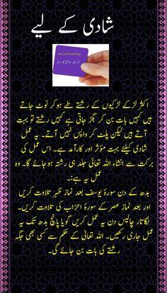 Marriage Advice On Wooden Spoons Duaa Islam, Islam Hadith, Allah Islam, Islam Quran, Islamic Page, Islamic Dua, Islamic Phrases, Islamic Messages, Quran Quotes Inspirational