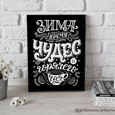 Winter is the time of magic and hot tea.  Готовимся к зиме, уже пора 😜  Выкладываю работы не часто, потому что прям тружусь над ними нереально, каждая мне даётся нелегко, но я думаю, со временем дело пойдёт быстрее 💪. #lettering_ru #lettering #letteringmsk #леттерингмосква #cyrillic #кириллица #handlettering #customtype #леттеринг #меловойлеттеринг #меловоеоформление #chalklettering #miftvorchestvo #новыйгод #подарокнановыйгод #постер #постердляинтерьера #скандинавскийстиль #плакат… Kitchen Letters, Calligraphy Text, Chalkboard Lettering, Beautiful Lettering, Text Effects, Simple Words, New Year Card, Love Painting, Book Art