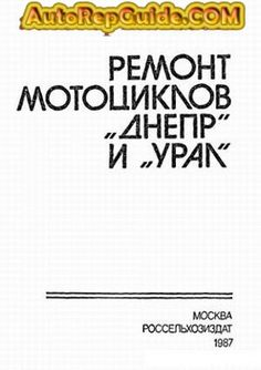 Download free - Dnepr and Ural manual repair, maintenance and operation of motorcycles: Image:… by autorepguide.com