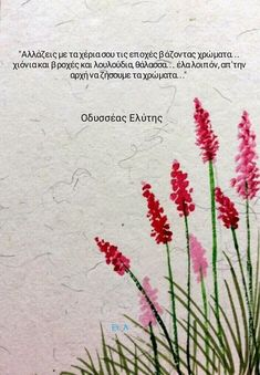 Greek Beauty, Greek Words, Greek Quotes, Love Words, Famous Quotes, Good Night, Literature, Poems, Life Quotes