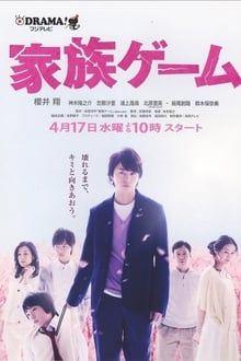 ซีรีย์ญี่ปุ่น Kazoku Game ซับไทย SubThai (EP 1 - 10) @ดูซีรีย์