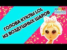 Princess Balloons, Ballon Decorations, Christmas Balloons, Girl Decor, Lol Dolls, Holidays And Events, Videos, Ballerina, Party