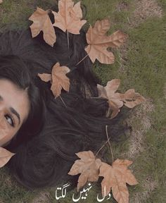 Poetry Quotes In Urdu, Best Urdu Poetry Images, Love Poetry Urdu, Urdu Quotes, Deep Poetry Love, Love Romantic Poetry, Cool Instagram Pictures, Cool Girl Pictures, Eye Photography
