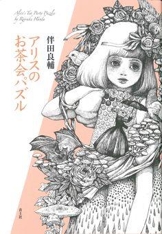 アリスのお茶会パズル | 伴田良輔 | 本-通販 | Amazon.co.jp