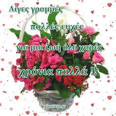 Κάρτες Με Ευχές Ονομαστικής Γιορτής Εικόνες Με Λουλούδια - Giortazo.gr Hair Beauty, Wreaths, Decor, Decoration, Door Wreaths, Deco Mesh Wreaths, Decorating, Floral Arrangements