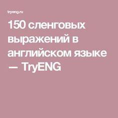 150 сленговых выражений в английском языке — TryENG