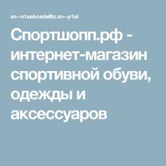 Спортшопп.рф - интернет-магазин спортивной обуви, одежды и аксессуаров