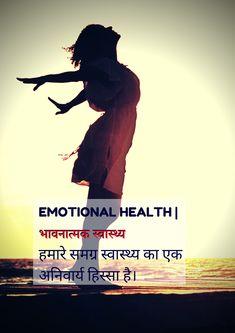 भावनात्मक स्वास्थ्य | bhaavanaatmak svaasthy