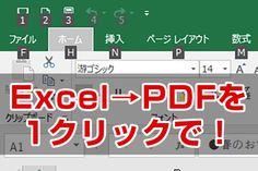 Excelの画面左上にある「クイックアクセスツールバー」は知っていますか? [上書き保存]や[元に戻す]など、もともとあるボタンに「PDF変換」を追加すれば、操作を大幅に短縮できますよ。 Life Plan, Buisness, College Life, Life Hacks, It Works, Web Design, Knowledge, Wisdom, Study