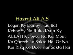 Discovered by انصاری عظمی. Find images and videos about text on We Heart It - the app to get lost in what you love. Hazrat Ali Sayings, Imam Ali Quotes, Hadith Quotes, Allah Quotes, Hindi Quotes, Arabic Quotes, Quran Quotes Inspirational, Quran Quotes Love, True Quotes