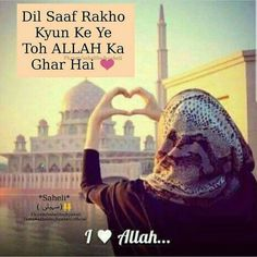 Hamesha saaf rakho... Allah Quotes, Muslim Quotes, Quran Quotes, Qoutes, Islamic Inspirational Quotes, Islamic Quotes, Love Qutoes, Dear Diary Quotes, Best Friend Quotes For Guys