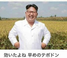 North Korean leader Kim Jong Un provides field guidance to Farm No. 1116 under KPA Unit in this undated photo released by North Korea's Korean Central News Agency (KCNA) in Pyongyang Roman Photo, Thats The Way, Republican Party, North Korea, Congo, Twitter, Dumb And Dumber, No Response, Funny Pictures