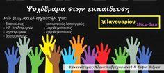 skepseis & photos: Ψυχόδραμα στην Εκπαίδευση