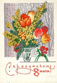 Открытка с 8 марта, С праздником 8 марта, Горбиевская О., 1971 г.