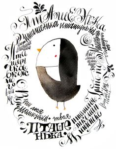 cute penguin illustration - too bad I can't read Russian :(