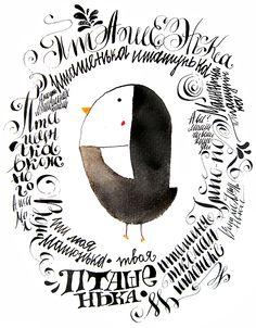 ya-katska ~ calligraphy