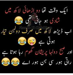 What's So Funny, Funny Puns, Funny Facts, Hilarious, Funny Humour, Funny Stuff, Funny Quotes In Urdu, Funny Attitude Quotes, Funny Whatsapp Status
