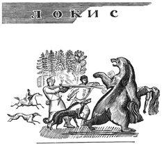 """Cover for Mérimée's """"Lokis"""". 1927. Wood engraving"""