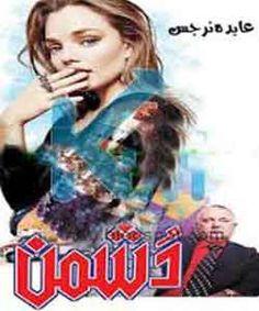Dushman By Abida Narjis Novel Pdf Download