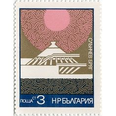 russian stamp / 1972