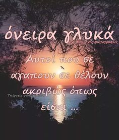 Good Morning Good Night, Greek Quotes, True Words, Best Quotes, Messages, Sayings, Jewellery, Baby, Author