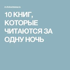 10 КНИГ, КОТОРЫЕ ЧИТАЮТСЯ ЗА ОДНУ НОЧЬ