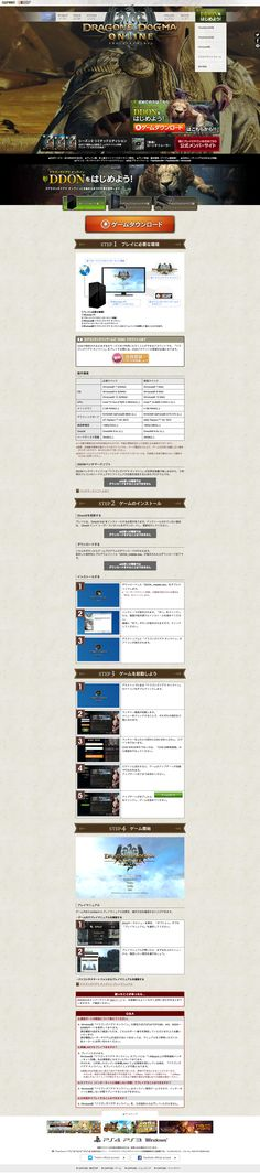 ドラゴンズドグマ オンライン #game #webdesign