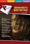 Портрет на память. Начните читать книги Самохин Дмитрий в электронной онлайн библиотеке booksonline.com.ua. Читайте любимые книги с мобильного или ПК бесплатно и без регистрации.