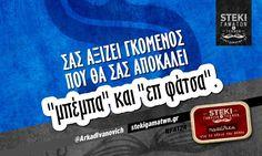 Σας αξίζει γκόμενος που θα σας αποκαλεί  @ArkadIvanovich - http://stekigamatwn.gr/f4124/