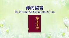 【東方閃電】全能神教會神話詩歌《神的留言》