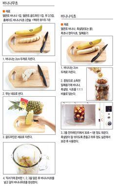 몸의 부기 해소하는 '바나나무초' 다이어트 레시피