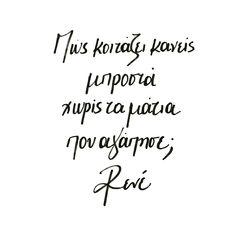 Πώς κοιτάζει κανείς μπροστά χωρίς τα μάτια που αγάπησε; Greek Quotes, Couple Quotes, So True, Note