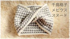 千鳥格子のメビウス・スヌードの編み方の作り方|編み物|編み物・手芸・ソーイング|ハンドメイドカテゴリ|ハンドメイド、手作り作品の作り方ならアトリエ