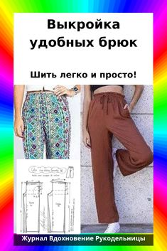 Sleeves Designs For Dresses, Sleeve Designs, Sewing Patterns, Crochet Patterns, Sewing Pants, Pants Pattern, Refashion, Fitness Inspiration, Capri Pants