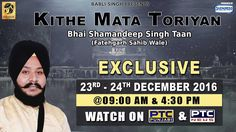 Watch Exclusive Kithe Mata Toriyan Of Bhai Shamandeep Singh Taan (Fatehgarh Sahib Wale) on 23rd - 24th December @9:00am & 04:30pm 2016 only on PTC Punjabi & PTC News Facebook - https://www.facebook.com/nirmolakgurbaniofficial/ Twitter - https://twitter.com/GurbaniNirmolak Downlaod The Mobile Application For 24 x 7 free gurbani kirtan - Playstore - https://play.google.com/store/apps/details?id=com.init.nirmolak&hl=en App Store…