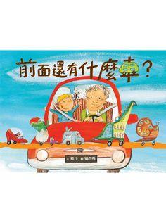 Zhe Ye: Stuck in Traffic