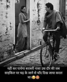 """Top most idea to real bound of love """" ❤️❤️❤️ s soni Love Poems In Hindi, Hindi Quotes On Life, Life Quotes, True Love Quotes, Sad Quotes, Best Quotes, Inspirational Quotes, Love Sayri, Moon Quotes"""