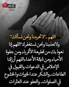 Pin By Alaa Alsir On My Saves Islamic Phrases Quran Quotes Quran Book