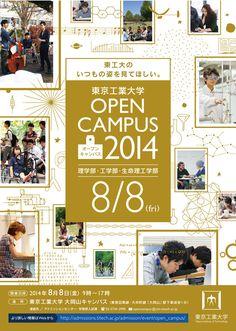 OPEN CAMPUS 2014 理学部・工学部・生命理工学部