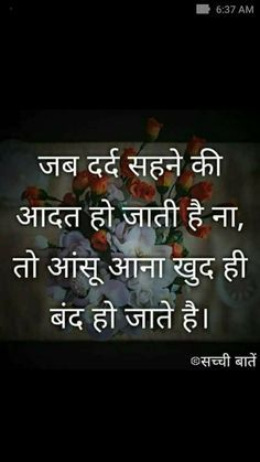 Sad Shayari In Hindi - Shayari Images For WhatsApp - Oh Yaaro Hindi Quotes Images, Life Quotes Pictures, Real Life Quotes, Reality Quotes, Mood Off Quotes, Mixed Feelings Quotes, Good Thoughts Quotes, Deep Thoughts, Motivational Picture Quotes