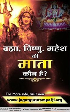 Durga Maa Paintings, Durga Painting, Navratri Quotes, Navratri Images, Navratri Puja, Navratri Dress, Believe In God Quotes, Quotes About God, Durga Ji
