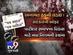 "Patidars took out rallies across Gujarat to press their demand for OBC status and reservation benefits. Patels want ""backward"" status and there are many other demands on their list...Which are they; have a look!   Subscribe to Tv9 Gujarati https://www.youtube.com/tv9gujarati Like us on Facebook at https://www.facebook.com/tv9gujarati Follow us on Twitter at https://twitter.com/Tv9Gujarat Follow us on Dailymotion at http://www.dailymotion.com/GujaratTV9"