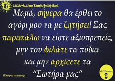 Greek Memes, Funny Greek Quotes, Funny Picture Quotes, Funny Quotes, Funny Statuses, Funny Stories, Funny Cartoons, Funny Images, Laugh Out Loud