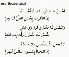 أحسن بنا الظن .. والتمس لنا العذر !! Beautiful Arabic Words, Arabic Love Quotes, Muslim Quotes, Islamic Quotes, Words Quotes, Me Quotes, Sayings, Arabic Proverb, Arabic Poetry