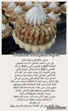 Arabic Sweets, Arabic Food, Sweet Desserts, Delicious Desserts, Cookie Bowls, E 500, Macaroon Recipes, Ramadan Recipes, Macaroons