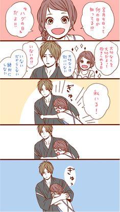 Manga Couple, Anime Love Couple, Anime Couples Manga, Cute Anime Couples, Manga Anime, Anime Comics, Anime Couples Cuddling, Takano Ichigo, Anime Siblings