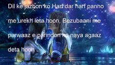 sad poetry in english urdu Sad Love, Premium Wordpress Themes, Poetry, English, Quotes, Movie Posters, Quotations, Qoutes, Film Poster