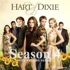 Hart Of Dixie / Сердце Дикси / Зои Харт из Южного Штата / 4 сезон (серии 1-10)…